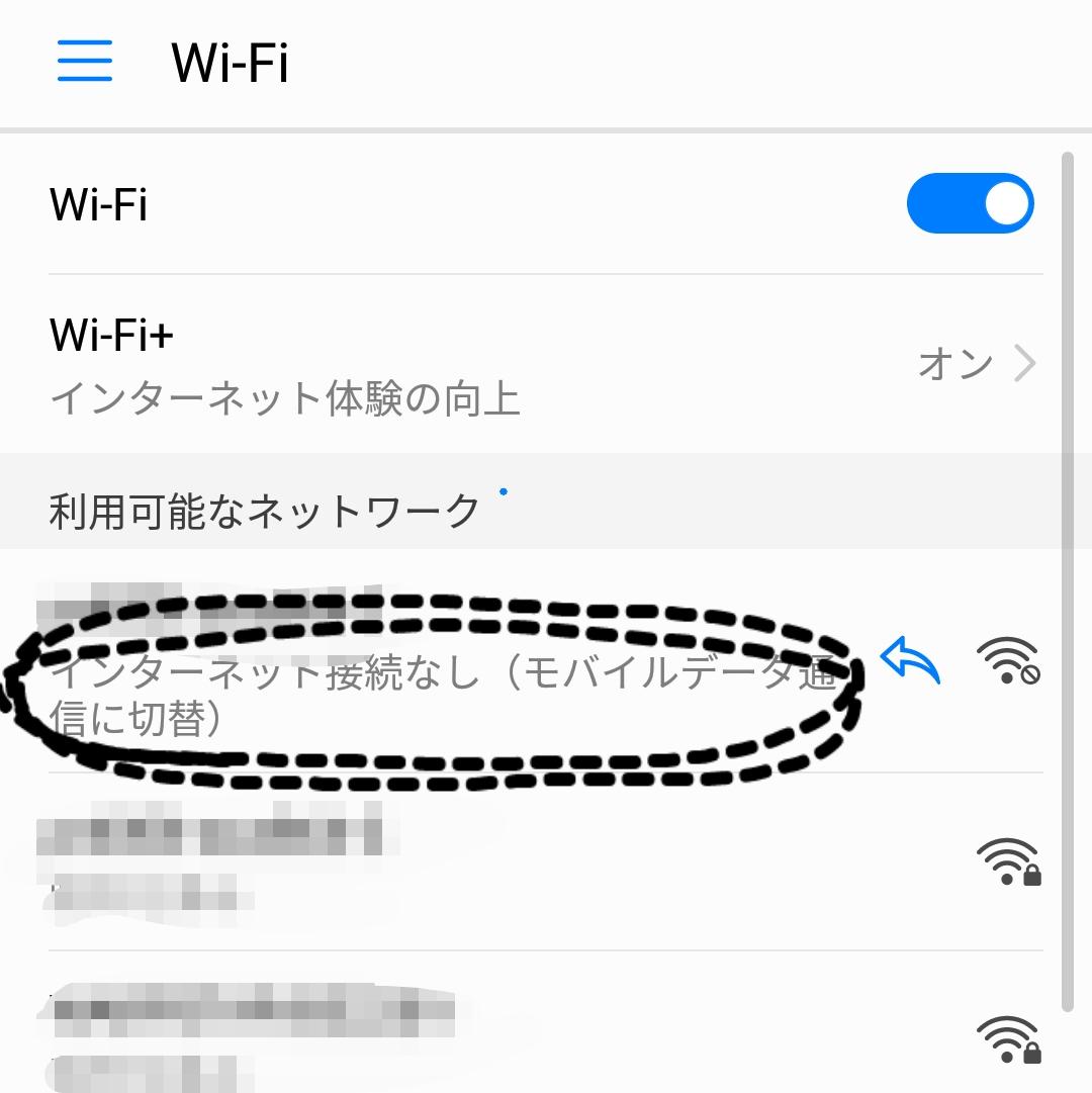 モバイル データ 通信 に 切り替え られ まし た